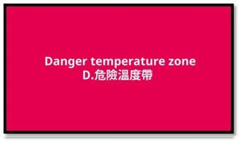 D 危險溫度帶