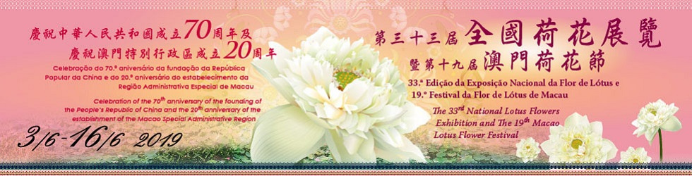 """The 33rd National Lotus Flowers Exhibition and the 19th Macao Lotus Flower Festival"""