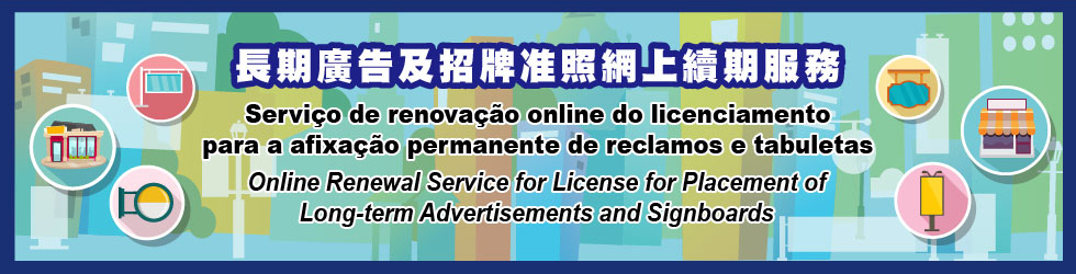 Online Renewal Service for License for Placement of Long-term Advertisements and Signboards