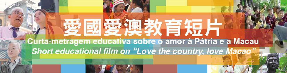 "Short educational film on ""Love the country, love Macao"""