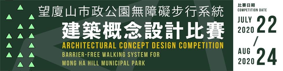 "ARCHITECTURAL CONCEPT DESIGN COMPETITION ""BARRIER-FREE WALKING SYSTEM FOR MONG HA HILL MUNICIPAL PARK"""
