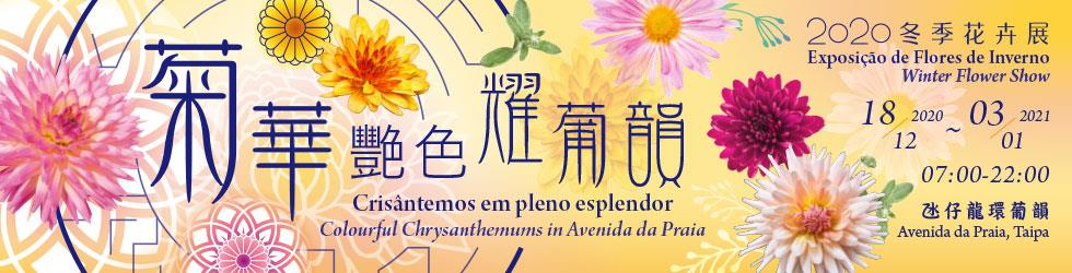 "Programme of ""Colourful Chrysanthemums in Avenida da Praia – Winter Flower Show 2020"""