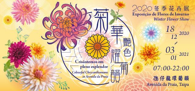「菊华艳色耀葡韵 – 2020冬季花卉展」节目表