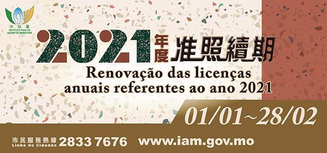 Renovação das licenças anuais referentes ao ano 2021