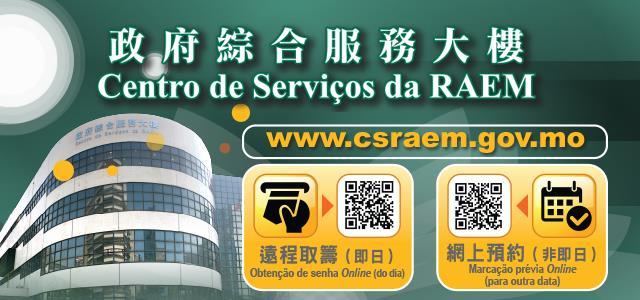 Centro de Serviços da RAEM