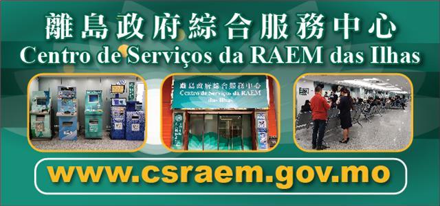 Centro de Serviços da RAEM das Ilhas