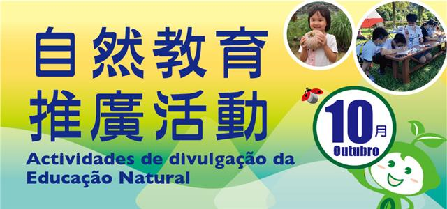 自然教育推广活动2021年10月