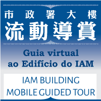 Guia virtual ao Edifício do IAM