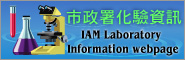 IAM lab testing information