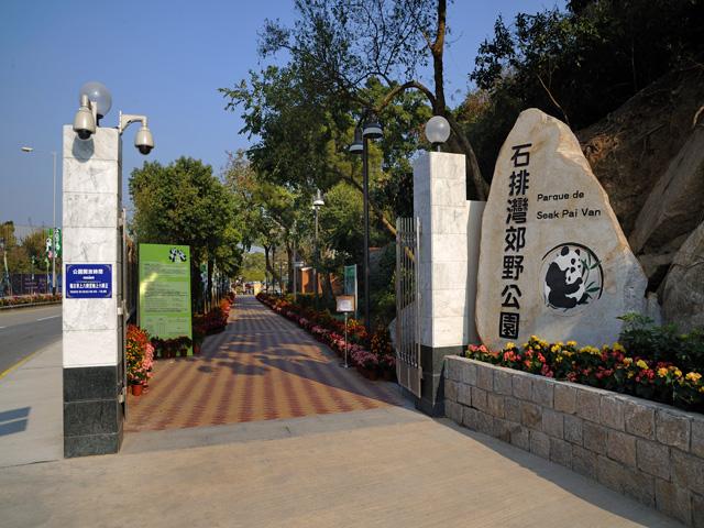 Seac Pai Van Park