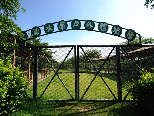 Outdoor Experience Camp at Ká Hó Reservoir (Temporarily closed)