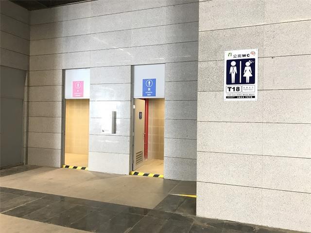 T18 Public toilet at Taipa Ferry Terminal