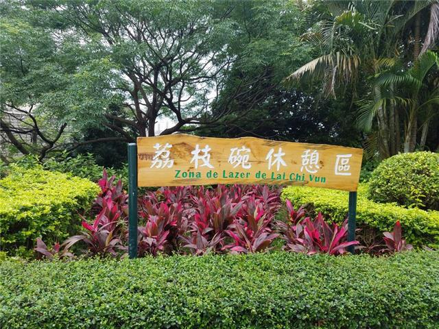 Leisure Area in Lai Chi Vun