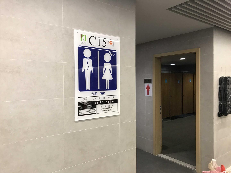 C15 Public Toilet in Seac Pai Van Community Complex, Coloane