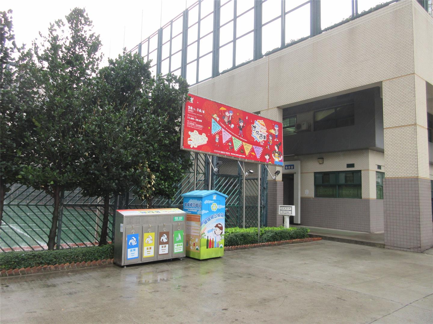 Recyclable Garbage Collection Points