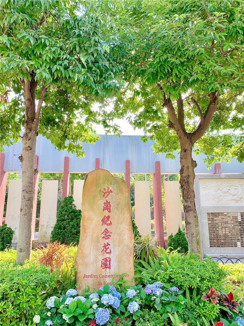 Sa Kong Memorial Garden (Tree burial)
