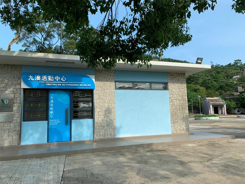 GC02Ká Hó Activity Centre (area in front of Kun Iam Temple in Caminho da Povoação de Ká Hó)