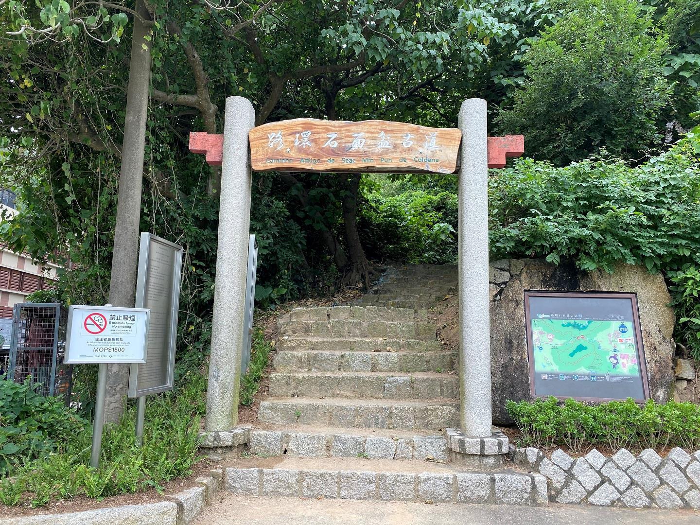 Coloane Seac Min Pun Ancient Path
