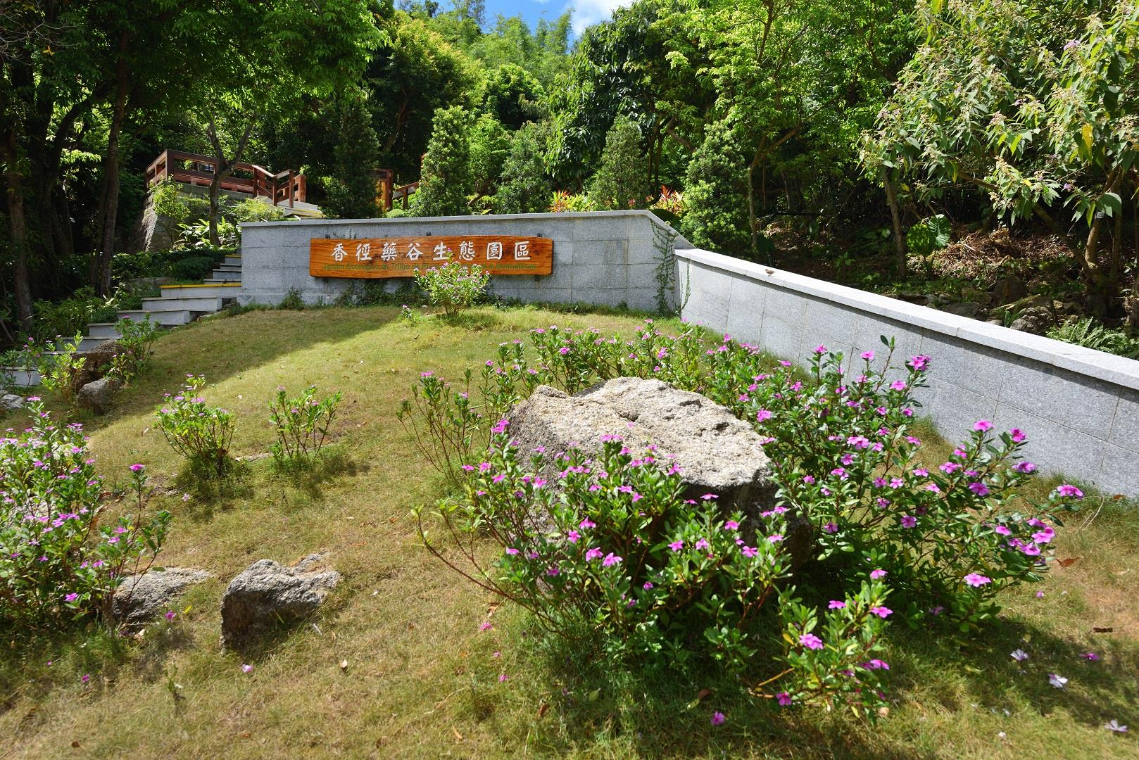 Ecological Trail Garden of Medicinal and Aromatic Plants and South China Medicinal Plants Garden