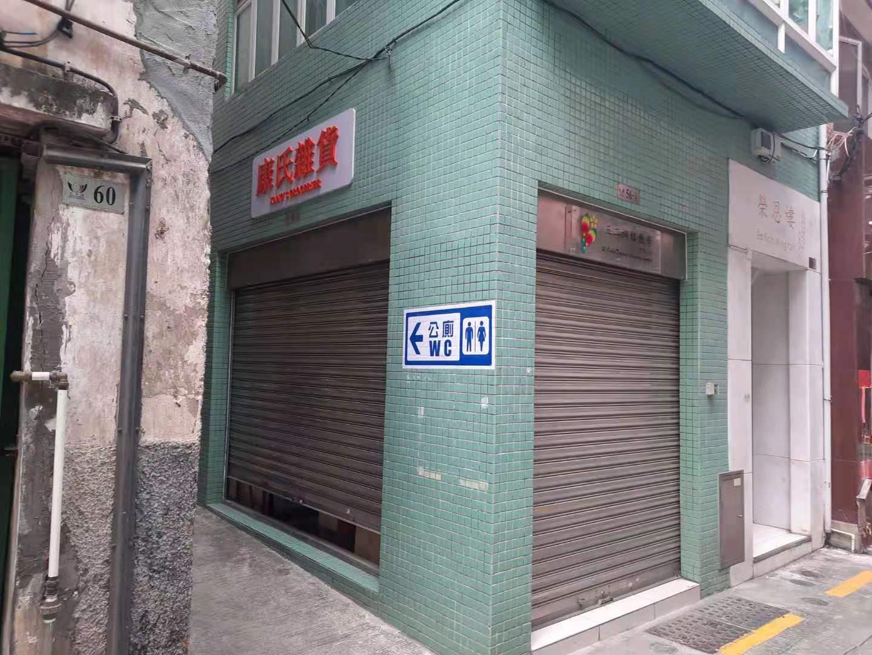 M23 Public toilet at Rua do Pagode
