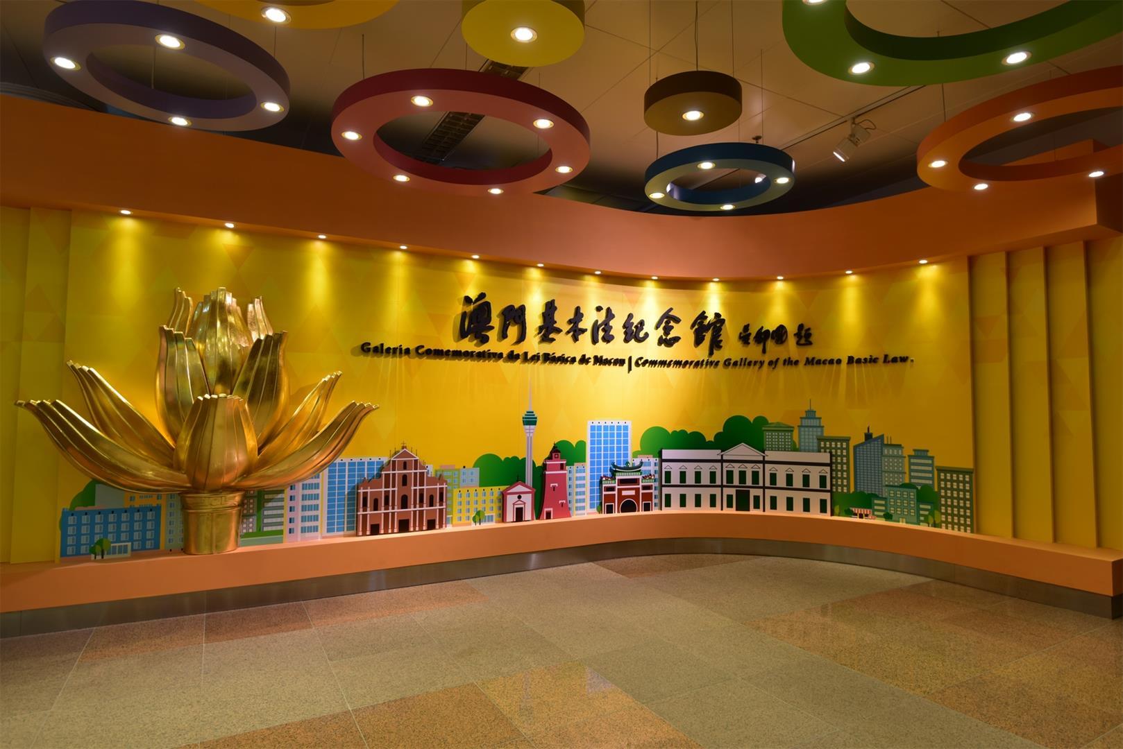 澳门基本法纪念馆及公民教育资源中心设施服务全面开放