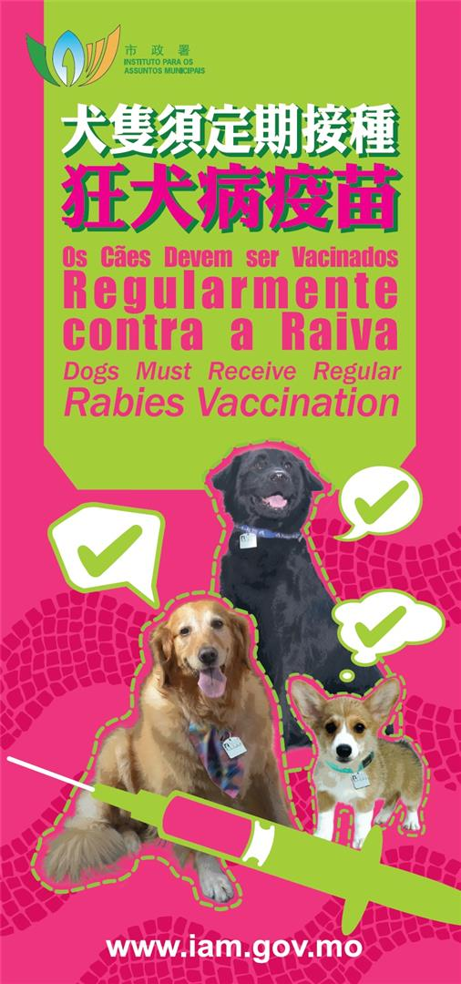 响应世界狂犬病日 提醒饲主定期为犬只注射狂犬病疫苗