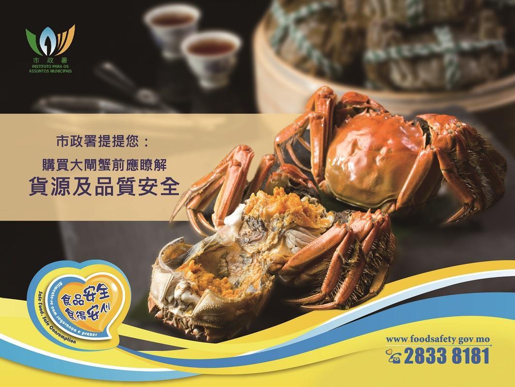 市政署提醒选购大闸蟹前应认清货源及品质