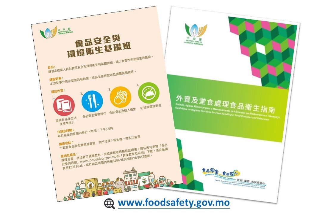 一月份「食品安全与环境卫生基础班」接受报名