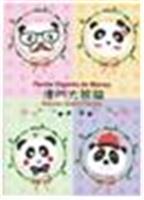Children's colouring book (giant panda family)