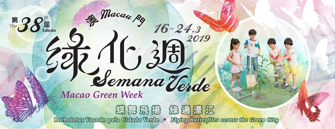 38.ª edição da Semana Verde de Macau