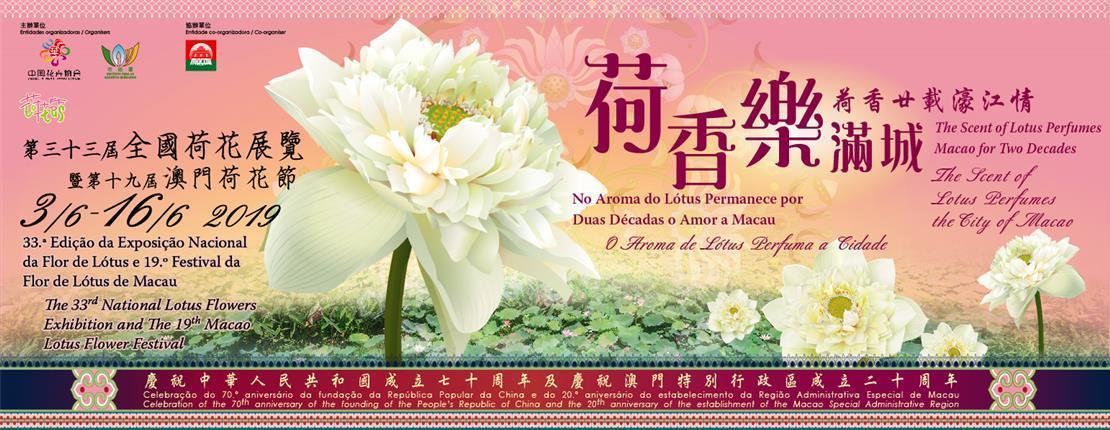 """""""33.ª Edição da Exposição Nacional da Flor de Lótus e 19.º Festival da Flor de Lótus de Macau"""""""