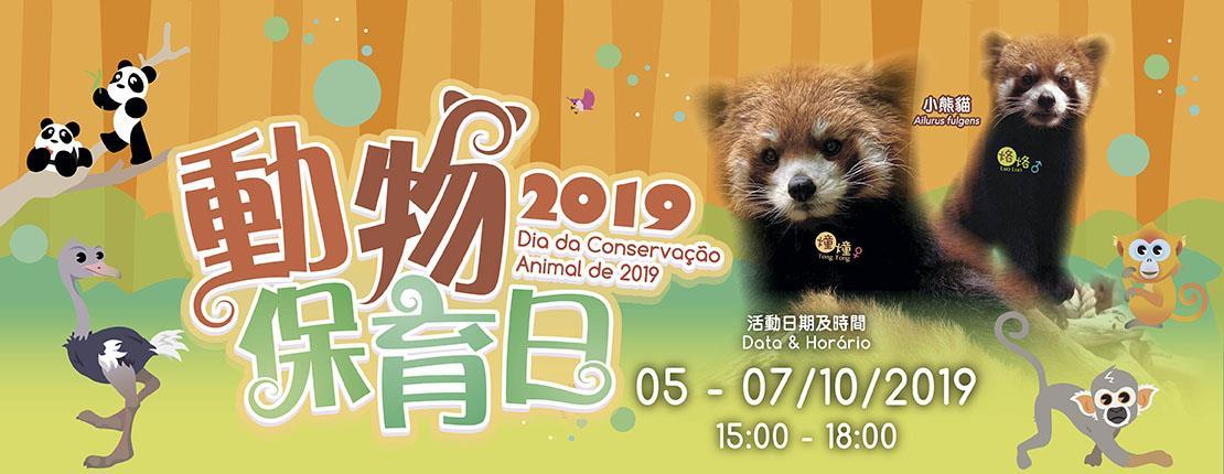 Dia da Conservação Animal de 2019