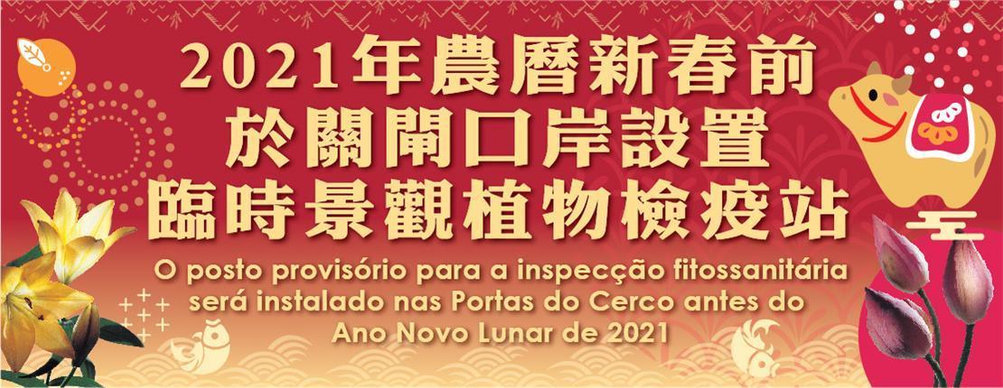 O posto provisório para a inspecção fitossanitária será instalado nas Portas do Cerco antes do Ano Novo Lunar de 2021