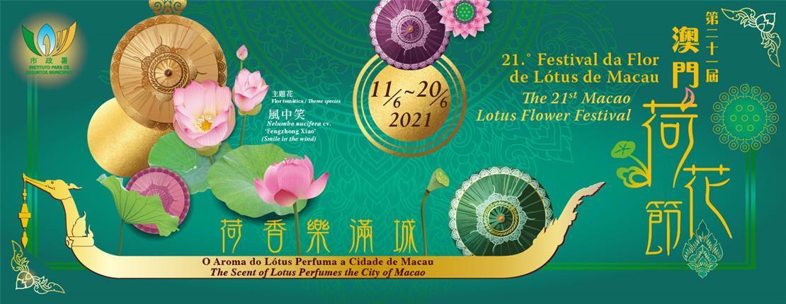 荷香樂滿城 - 第二十一屆澳門荷花節